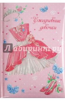 Ежедневник девочки Волшебный наряд (64 листа, А6) (36899-20) ежедневник девочки волшебный наряд 64 листа а6 36899 20