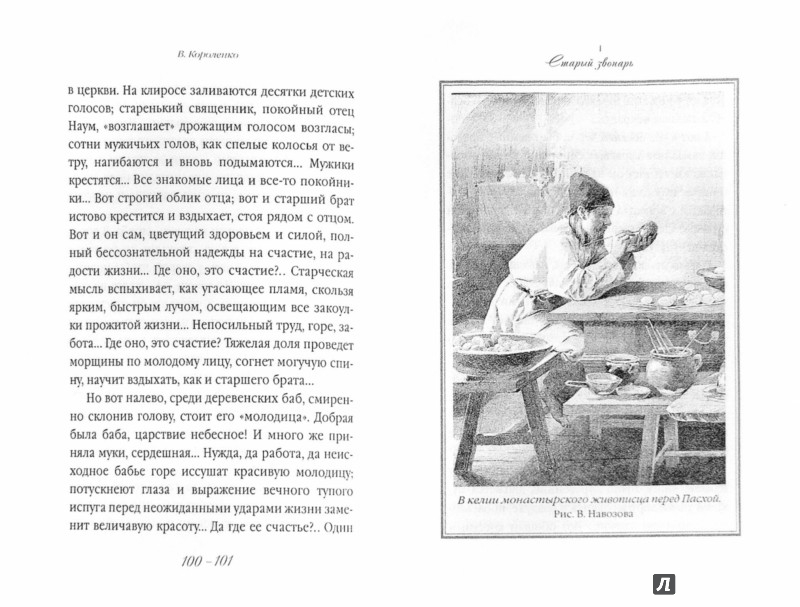 Иллюстрация 1 из 20 для Светлый праздник. Пасхальные рассказы - Куприн, Цветаева, Ушинский | Лабиринт - книги. Источник: Лабиринт