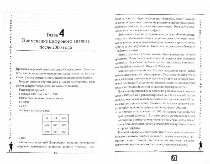 Иллюстрация 1 из 6 для Прогнозирование жизненных событий с помощью чисел - Александр Александров | Лабиринт - книги. Источник: Лабиринт