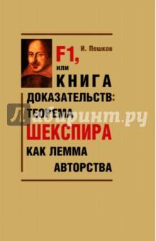 F1, или Книга доказательств. Теорема Шекспира как лемма авторства