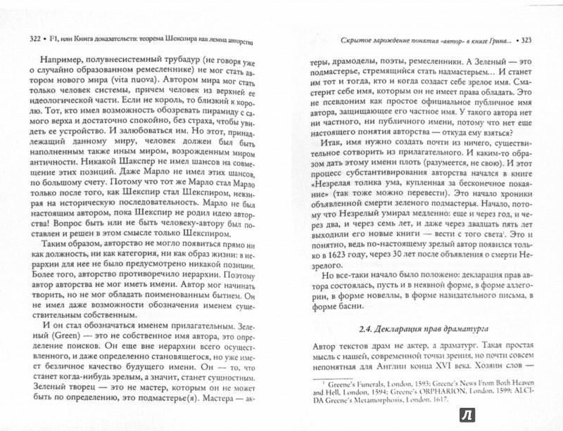 Иллюстрация 1 из 11 для F1, или Книга доказательств. Теорема Шекспира как лемма авторства - Игорь Пешков | Лабиринт - книги. Источник: Лабиринт
