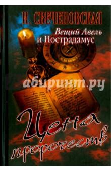Вещий Авель и Нострадамус. Цена пророчеств нострадамус полное собрание пророчеств