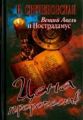 Вещий Авель и Нострадамус. Цена пророчеств