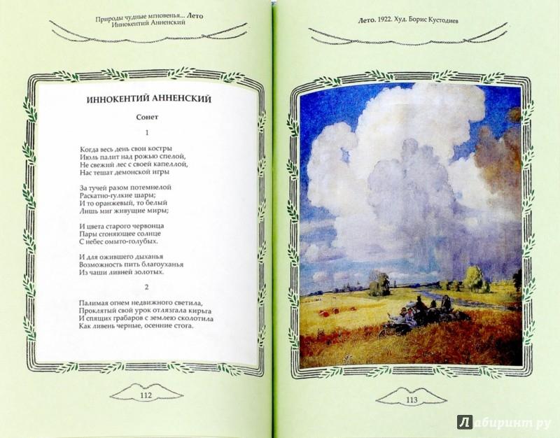 Иллюстрация 1 из 15 для Природы чудные мгновенья... | Лабиринт - книги. Источник: Лабиринт