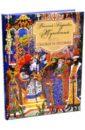 Сказки и поэмы, Жуковский Василий Андреевич
