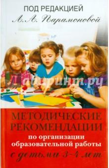 Методические рекомендации по работе с детьми 3-4 лет