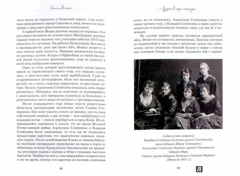 Иллюстрация 1 из 5 для Кулинарные воспоминания счастливого детства - Алиса Даншох | Лабиринт - книги. Источник: Лабиринт