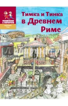 Тимка и Тинка в Древнем Риме: энциклопедия для детей Пешком в историю
