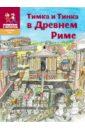 Тимка и Тинка в Древнем Риме: энциклопедия для детей