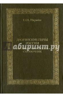 Дворянские гербы России. Библиографический справочник