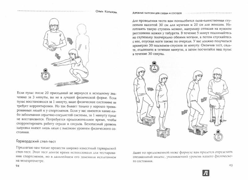 Иллюстрация 1 из 6 для Высокое давление. Как окончательно вылечить гипертонию - Ольга Копылова | Лабиринт - книги. Источник: Лабиринт