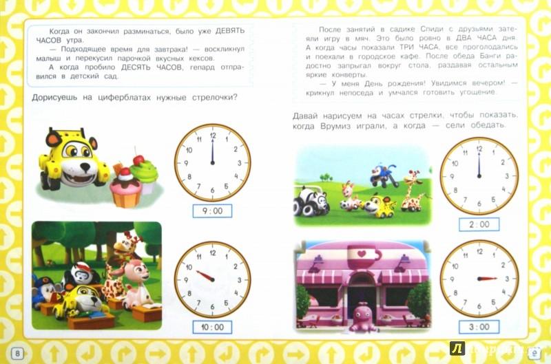 Иллюстрация 1 из 9 для Время | Лабиринт - книги. Источник: Лабиринт