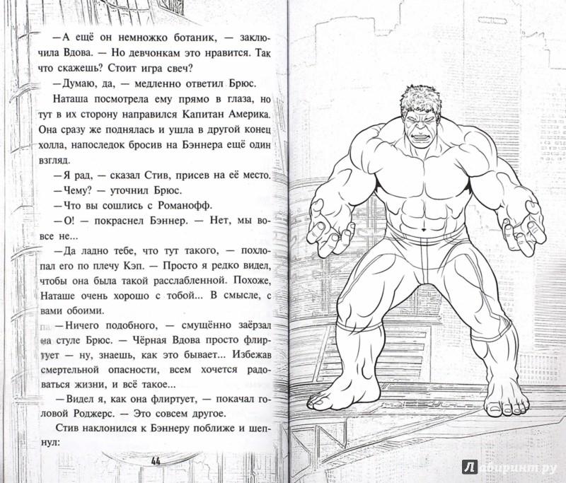Иллюстрация 1 из 12 для Мстители: Эра Альтрона | Лабиринт - книги. Источник: Лабиринт