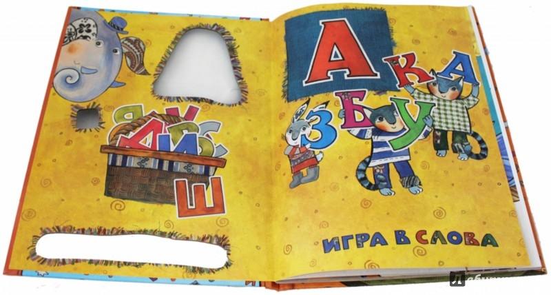 Иллюстрация 1 из 49 для Азбука. Игра в слова - Дарья Герасимова | Лабиринт - книги. Источник: Лабиринт