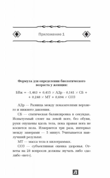 Иллюстрация 1 из 9 для Измени свой биологический возраст. Back to 25 - Пономаренко, Лавриненко | Лабиринт - книги. Источник: Лабиринт