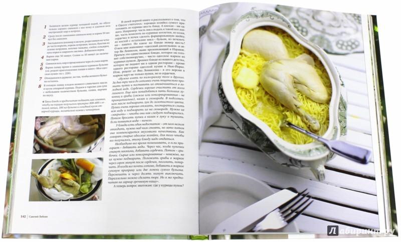 Иллюстрация 1 из 25 для Одесское застолье от Привоза до Дерибасовской - Савелий Либкин | Лабиринт - книги. Источник: Лабиринт