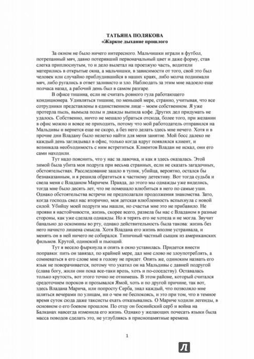 Иллюстрация 1 из 15 для Жаркое дыхание прошлого - Татьяна Полякова | Лабиринт - книги. Источник: Лабиринт