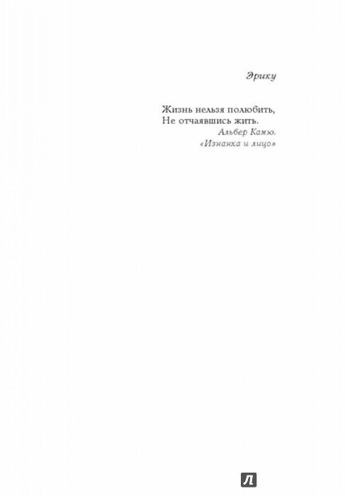 Иллюстрация 1 из 8 для Волшебная книга судьбы - Куонг Тонг | Лабиринт - книги. Источник: Лабиринт