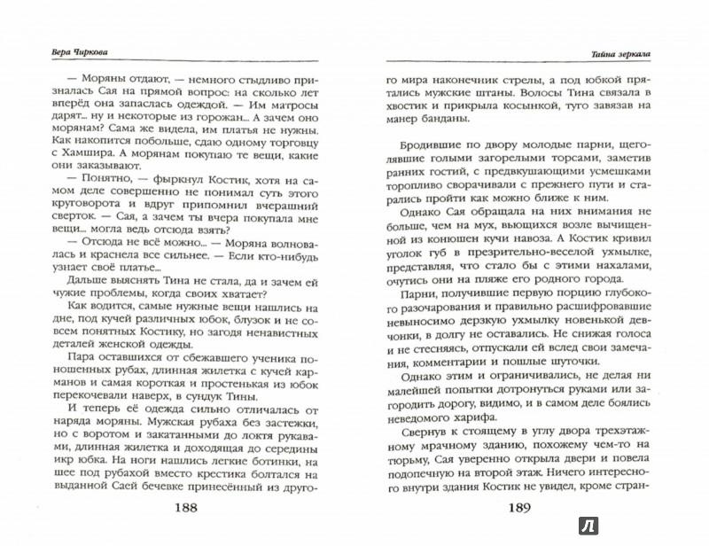 Иллюстрация 1 из 16 для Трельяж с видом на море. Тайна зеркала - Вера Чиркова | Лабиринт - книги. Источник: Лабиринт
