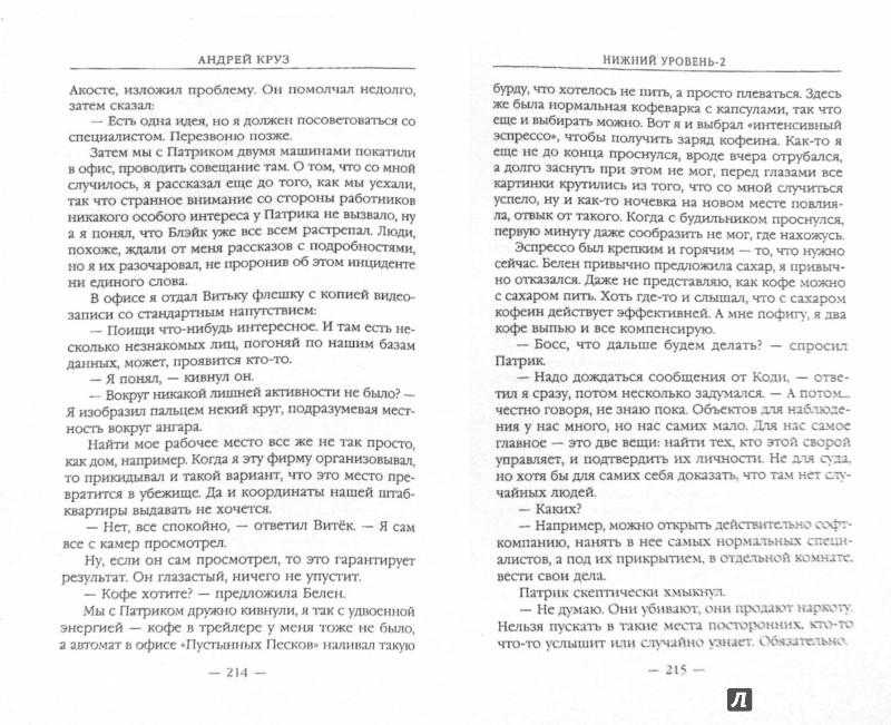 Иллюстрация 1 из 10 для Нижний уровень-2 - Андрей Круз | Лабиринт - книги. Источник: Лабиринт