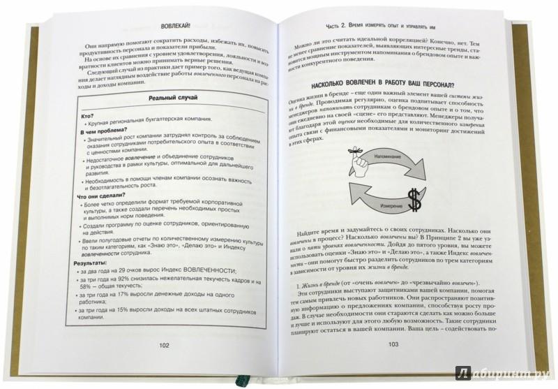 Иллюстрация 1 из 6 для Вовлекай! Как создать успешную команду и завоевать постоянных клиентов - Грегг Ледерман | Лабиринт - книги. Источник: Лабиринт