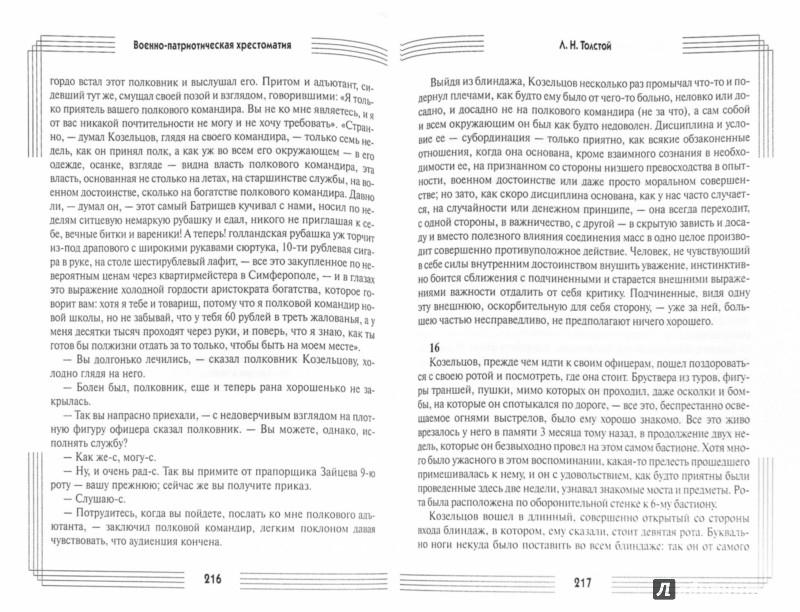 Иллюстрация 1 из 24 для Военно-патриотическая хрестоматия для детей - Крылов, Жуковский, Державин | Лабиринт - книги. Источник: Лабиринт