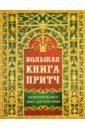 Фото - Говердовская Ирина Борисовна Большая книга притч от поколения поколению