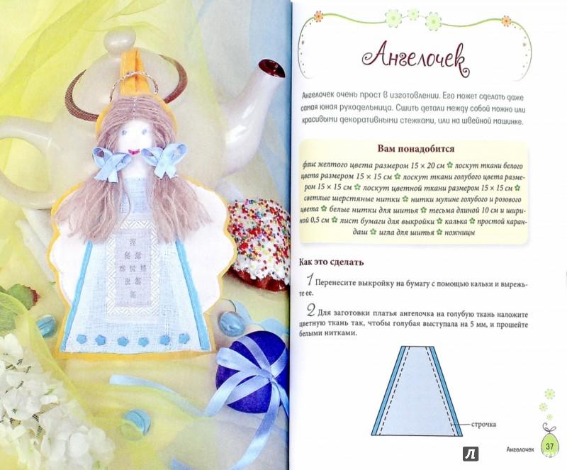Иллюстрация 1 из 6 для С Пасхой! Красивые подарки своими руками - Анастасия Николаева   Лабиринт - книги. Источник: Лабиринт