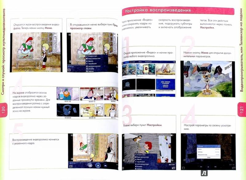 Иллюстрация 1 из 7 для Android для женщин - Дремова, Михайлов | Лабиринт - книги. Источник: Лабиринт