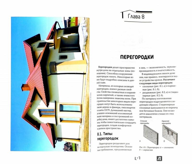 Иллюстрация 1 из 8 для Строим дом из кирпича и блоков - В. Пономаренко | Лабиринт - книги. Источник: Лабиринт
