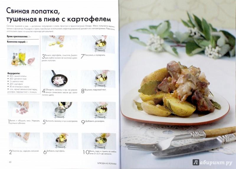 Иллюстрация 1 из 3 для Блюда из свинины дома и на даче | Лабиринт - книги. Источник: Лабиринт