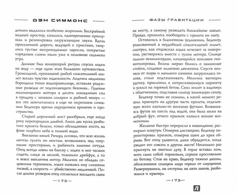 Иллюстрация 1 из 26 для Фазы гравитации - Дэн Симмонс | Лабиринт - книги. Источник: Лабиринт
