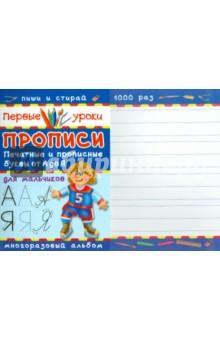 Прописи для мальчиков. Печатные и прописные буквы