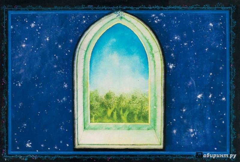 Иллюстрация 1 из 35 для Астрель и Хранитель леса - Софья Прокофьева | Лабиринт - книги. Источник: Лабиринт