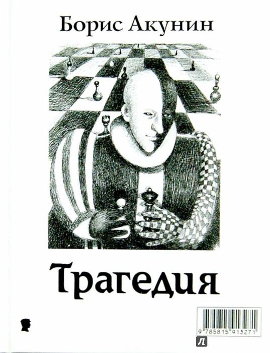 Иллюстрация 1 из 4 для Комедия/Трагедия - Борис Акунин | Лабиринт - книги. Источник: Лабиринт