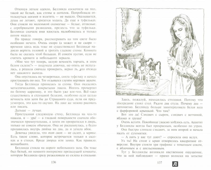 Иллюстрация 1 из 16 для Планета Вода. Приключения Эраста Фандорина в ХХ веке. Часть 1 - Борис Акунин | Лабиринт - книги. Источник: Лабиринт