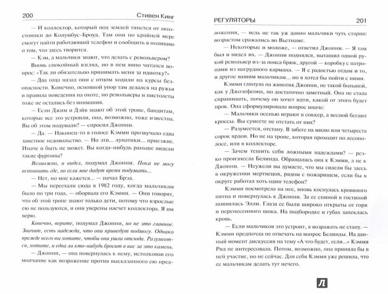 Иллюстрация 1 из 26 для Регуляторы - Стивен Кинг | Лабиринт - книги. Источник: Лабиринт