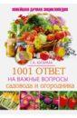 обложка электронной книги 1001 ответ на важные вопросы садовода и огородника