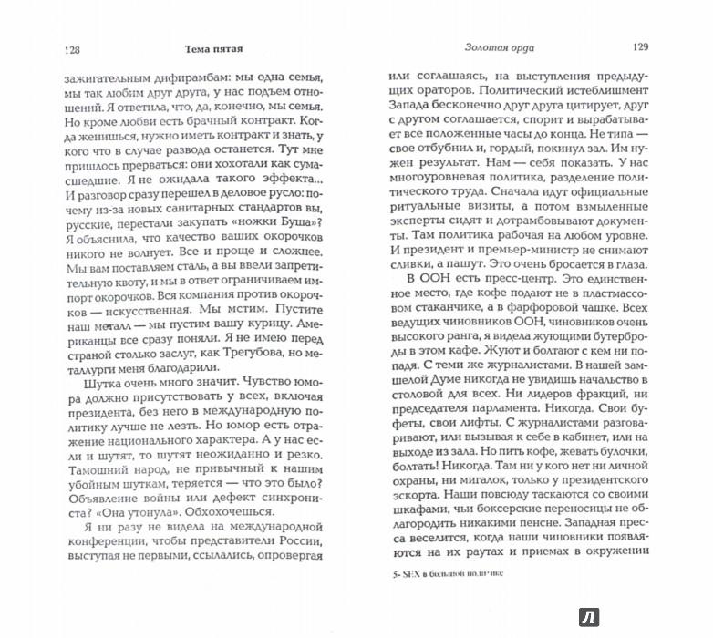 Иллюстрация 1 из 17 для Sex в большой политике - Ирина Хакамада | Лабиринт - книги. Источник: Лабиринт