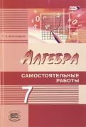 Алгебра. 7 класс. Самостоятельные работы. К учебнику А. Г. Мордковича, Н. П. Николаева. ФГОС