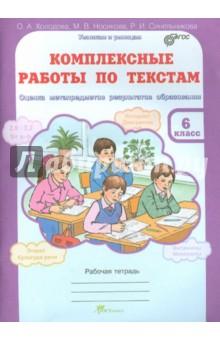 Комплексные работы по текстам. 6 класс. Оценка метапредметов результатов образования. ФГОС