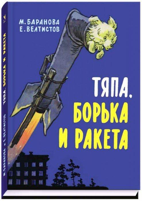 Иллюстрация 1 из 71 для Тяпа, Борька и ракета - Баранова, Велтистов | Лабиринт - книги. Источник: Лабиринт
