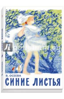 Синие листья первое апреля сборник смешных рассказов и стихов