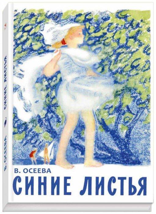 Иллюстрация 1 из 112 для Синие листья - Валентина Осеева | Лабиринт - книги. Источник: Лабиринт