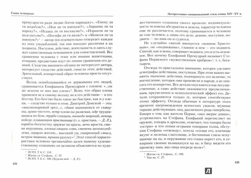 Иллюстрация 1 из 7 для Человек в литературе Древней Руси - Дмитрий Лихачев | Лабиринт - книги. Источник: Лабиринт