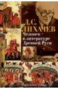 Человек в литературе Древней Руси, Лихачев Дмитрий Сергеевич