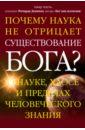 Обложка Почему наука не отрицает существование Бога? О науке, хаосе и пределах человеческого знания