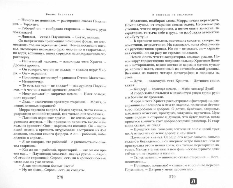 Иллюстрация 1 из 22 для А зори здесь тихие... - Борис Васильев | Лабиринт - книги. Источник: Лабиринт