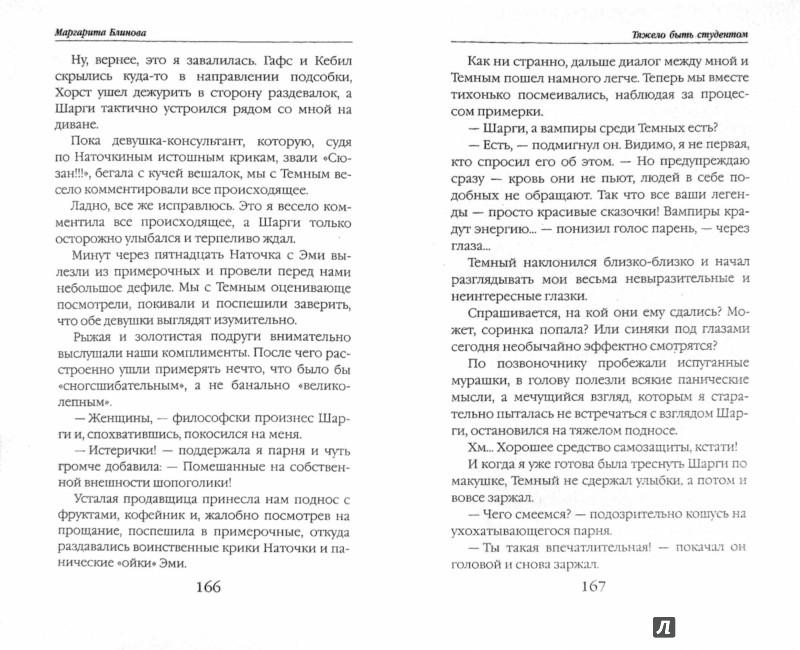 Иллюстрация 1 из 20 для Тяжело быть студентом - Маргарита Блинова | Лабиринт - книги. Источник: Лабиринт