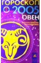 Гороскоп: Овен 2005г